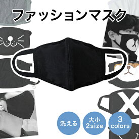 ファッションマスク ブラックマスク マスク 黒 白 グレー 布 綿 伸縮 カッコイイ ワイルド かわいい 韓国 ファッション コスプレ 小顔効果 快適フィット 高通気性 レディース メンズ 大人用 男 女 手洗いOK くり返し使える