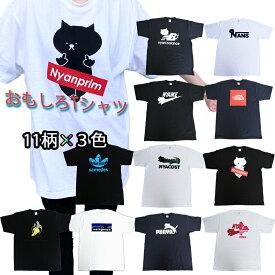 ロゴTシャツ ビッグサイズ 大きいサイズ ロゴ モチーフ パロディ Tシャツ パロディTシャツ 男女兼用 レディース メンズ パジャマ 部屋着 ルームウェア 韓国 韓流 アイドル 面白い ギフト 安い プチプラ プレゼント ギフト ペアルック ブランド スポーツ 人気
