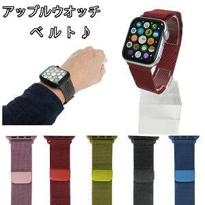 アップルウォッチ ベルト マグネット 磁石 バンド ステンレス メタル apple watch series4 40mm 44mm ベルト m 交換 series3 38mm 42mm Series Series1 Series2 ベルト交換 アップル プレゼント リーズナブル おし