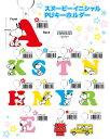 【ネコポス送料無料】スヌーピーイニシャルPUキーホルダー CHPU[ヒラ商](キーリング 合皮 ペア プレゼント かわいい キャラクター SNOOPY スヌーピー PEANUTS イニシャル アルファ