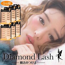 ダイヤモンドラッシュ つけま オレンジダイヤモンド DIAMOND LUSH つけまつげ まつげ ORANGEDIAMOND orange diamond シリーズ
