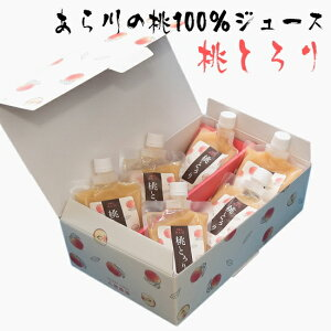 【和歌山トップブランド】あら川の桃100%ジュース『桃とろり』化粧箱入り【ギフト】【送料無料】