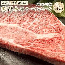 【和歌山県特産和牛】《熊野牛》A4 サーロインステーキ 510g(170g×3枚)