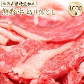【和歌山県特産和牛】《熊野牛》切り落とし 1,000g