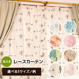 レースカーテン おしゃれ 花柄 子供部屋 100×133 100×176 100×198 かわいい 北欧 リーフ 鳥 猫 モンステラ ハワイアン