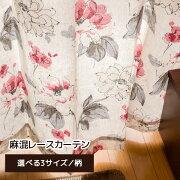 レースカーテンリネンカーテンローズ柄ペイズリー柄花柄リネンブレンドカーテン麻麻混洗える2枚組100×133100×176100×198タッセル付きバラ柄薔薇柄水彩ナチュラル水彩ローズペイズリーゴッホ