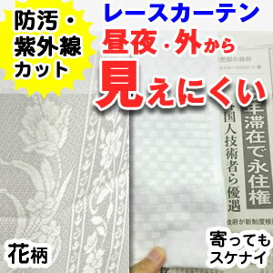 本当に透けない レースカーテン ミラー 夜も見えにくい 花 日本製 UVカット ミラーレースカーテン 遮像 100×133 100×176 100×198 150×176 150×223 200×176 イチマツ チェリッシュ