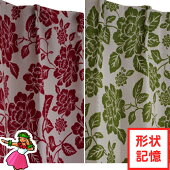 カーテンハワイアンボタニカルリーフ2枚組巾100×丈135・丈178・200レッドグリーン赤緑アートフラワー