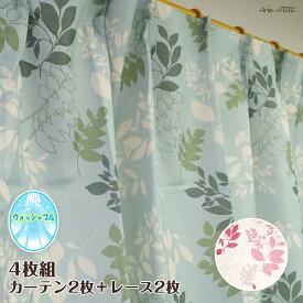 カーテン 4枚セット リーフ おしゃれでかわいい 洗える レース付 100×135 100×178 100×200 ピンク グリーン ボタニカル 4枚組 モダンリーフ