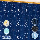 カーテン星と月宇宙星柄1級遮光サークル形状記憶寝室ぴったりシリーズ2枚組幅100×135100×178100×200子供部屋ステラカーテン・ブラインドドレープカーテン