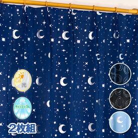 カーテン 星と月 宇宙 星柄 遮光 1級 サークル 形状記憶 寝室ぴったりシリーズ 幅100×135 100×178 100×200 子供部屋 ステラ 2枚セット