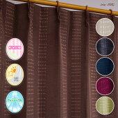 2級遮光カーテン無地2枚組形状記憶巾100×丈135・丈178・丈200ブラックワイングリーンネイビーデニムベージュブラウンオーチャードカーテン・ブラインドドレープカーテン