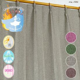 防炎 遮光 カーテン 100×200 100×215 洗える 形状記憶 遮光カーテン 無地 試着室 フィッティングルーム ベージュ 赤 レッド グリーン ブラウン ヴィーナス 2枚セット