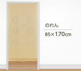 のれん ロング 間仕切り カーテン おしゃれ 日本製 85×170 和風 丸窓 仕切り 和