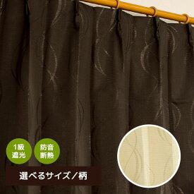 1級遮光 カーテン ドレープカーテン 遮光 完全遮光 防音 遮熱 幅100 幅150 135 178 200 225 波柄 柄物 おしゃれ 柄 タッセル シック 形状記憶 ファブリック リモート