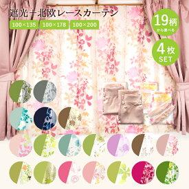 カーテン 4枚セット 北欧 遮光 100×135 100×178 100×200 かわいい おしゃれ 子供部屋 レースカーテン 柄 リーフ柄 花柄