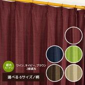 カーテンドレープカラーによって2級遮光洗える幅100〜150×丈110〜215形状記憶シンプル100×110100×135100×178100×200100×215150×178洗濯可能ウォッシャブルストレート
