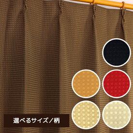 カーテン ドレープ 洗える 100×135 100×178 100×200 150×225 シンプル ビビ