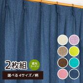 カーテン遮光洗える2枚組100×110100×135100×178100×188100×200幅100×丈110〜200二重加工ステイシー