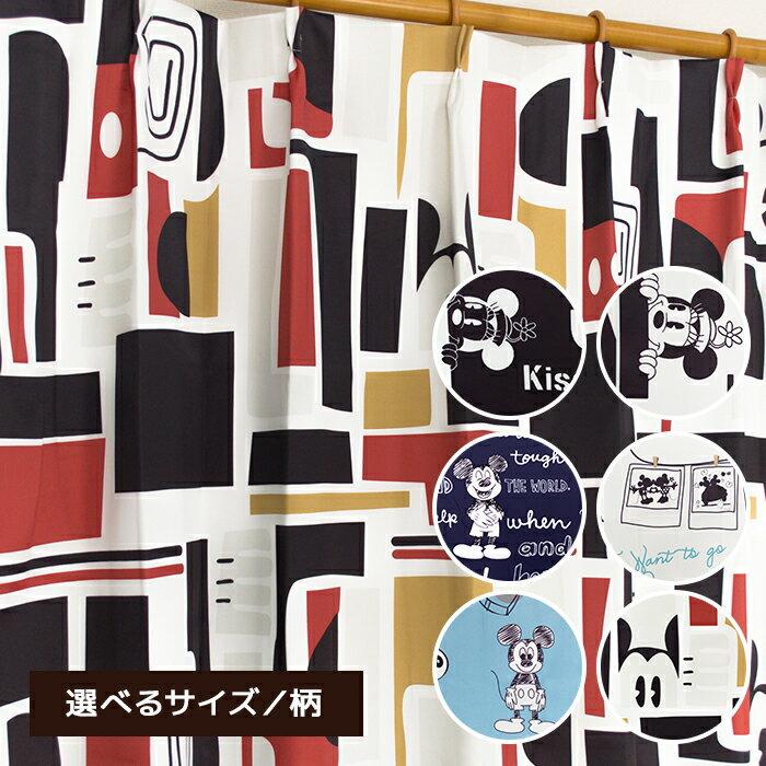 ミッキー ディズニー カーテン かわいい 100×135 100×178 100×200 2枚 ミニー 子供部屋