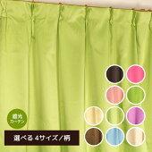 10色から選べる遮光カーテン洗える100×135100×178100×200150×178カーテン無地シンプルタッセル付きウォッシャブルキララペアリー