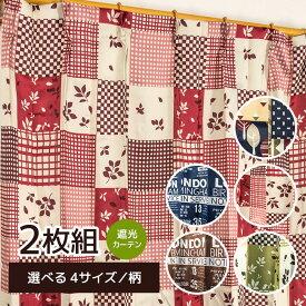全4種類 2枚セット 遮光カーテン 洗える 100×135 100×178 100×188 100×200 タッセル付き