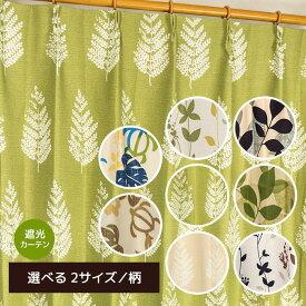 全8種類 遮光カーテン 遮光 洗える 100×215 1枚のみ 200×215 タッセル付き レックス インプレス ルノー マイレ 2枚セット