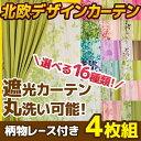 カーテン 遮光 洗える 4枚セット 100×135 100×178 100×200 レース付き リーフエバ