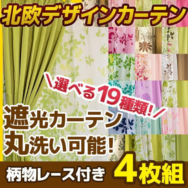 カーテン 4枚セット 北欧 遮光 100×135 100×178 100×200 かわいい おしゃれ