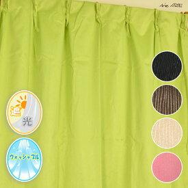 カーテン 2級遮光(ブラック・ブラウン) 無地 洗える シンプル 100×135 100×178 100×188 100×200 フィリー 2枚セット