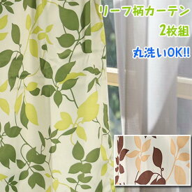 カーテン リーフ柄 洗える 葉っぱ 柄物 おしゃれ 100×135 100×178 100×188 100×200 リーフ 2枚セット