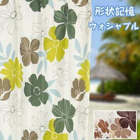 カーテン 形状記憶 洗える 南国 花柄 明るい 100×135 100×178 100×188 100×200 グリーン ブラウン リゾート 2枚セット