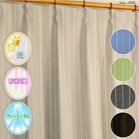 遮光カーテン 遮光 ブラウンのみ3級遮光 ストライプ 洗える 150×225 シンプル モダン スタイリッシュ ミュール