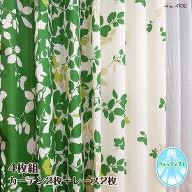 カーテン 4枚セット リーフ柄 非遮光 100×135 100×178 100×200 エバリーフ グリーン