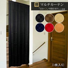 間仕切り カーテン 仕切り 透けない のれん パーテーション 階段 フラットカーテン 95×135 95×178 95×200