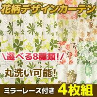 カーテン4枚セットかわいい花柄リーフ柄モンステラ100×135100×178100×200リアルモンステラ