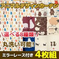 カーテン4枚セットかわいい子供部屋ネコヒツジブタひつじくまぶた100×135100×178100×200猫ねこカーテン