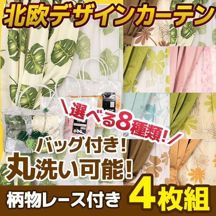 カーテン 4枚セット 北欧 遮光 100×135 100×178 100×200 リーフ モンステラ ハワイアン バタフライ 花柄 おしゃれ