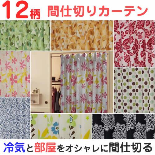 12柄 間仕切り カーテン /丈が選べる/ つっぱり棒やカーテンレールで使える 幅60-110×135 178 200 おしゃれ 北欧 間仕切りカーテン