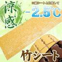 竹シート 40x120 バンブーシート チェアシート 接触冷感 ひんやり 夏 夏用 冷感 和風 シート ひんやりドミノ