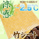 竹シート 40x40 バンブーシート チェアシート 接触冷感 ひんやり 夏 夏用 冷感 和風 シート ひんやりドミノ