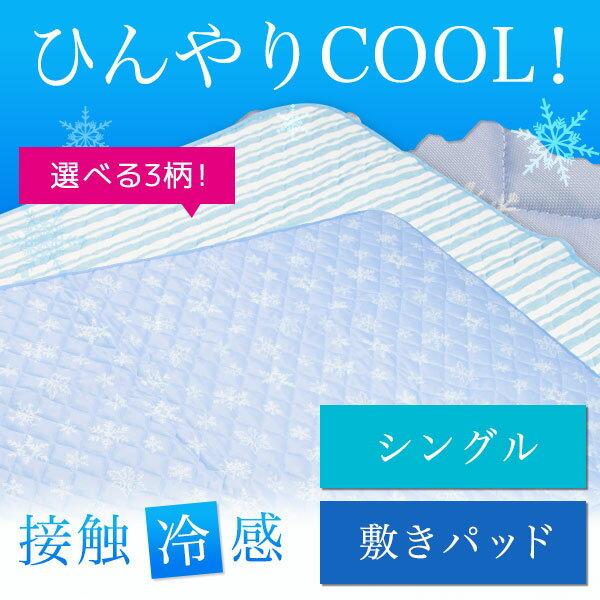 敷きパッド 冷感 シングル 100×205 シーツ