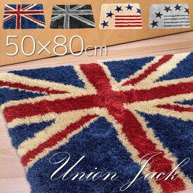 ユニオンジャック 玄関マット 50×80 シャギー おしゃれ 屋内 イギリス国旗 国旗 英国 シャギーマット マット ユニオン ジャック
