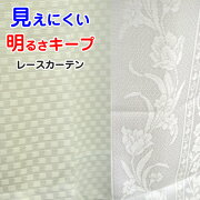 本当に透けないレースカーテンミラー夜も見えにくい花日本製UVカットミラーレースカーテン遮像100×133100×176100×198150×176150×223200×176イチマツチェリッシュ