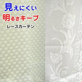 透けない 明るい レースカーテン ミラー 夜も見えにくい 花 日本製 UVカット ミラーレースカーテン 遮像 100×133 100×176 100×198 150×176 150×223 200×176 おしゃれ イチマツ チェリッシュ