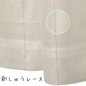 刺繍 レースカーテン ライン柄 洗える おしゃれ かわいい ピコン