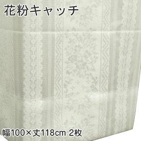 レースカーテン 幅100×丈118cm 2枚 リーフ柄 UVカット 見えにくい 花粉キャッチ 鉄フック ホワイト ルーペ