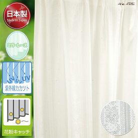 レースカーテン 幅100×丈133cm 2枚 リーフ柄 UVカット 見えにくい 花粉キャッチ 鉄フック ホワイト ルーペ