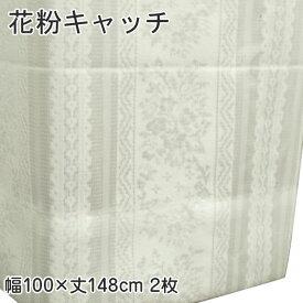 レースカーテン 幅100×丈148cm 2枚 リーフ柄 UVカット 見えにくい 花粉キャッチ 鉄フック ホワイト ルーペ