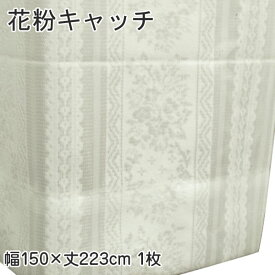 レースカーテン 幅150×丈223cm 1枚 リーフ柄 UVカット 見えにくい 花粉キャッチ 鉄フック ホワイト ルーペ